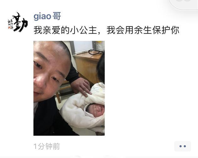 恭喜!网红giao哥晒女儿照片宣布当爸喜讯