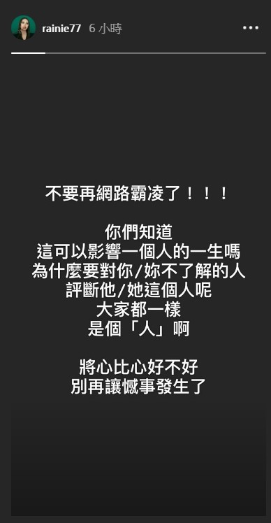 楊丞琳發文