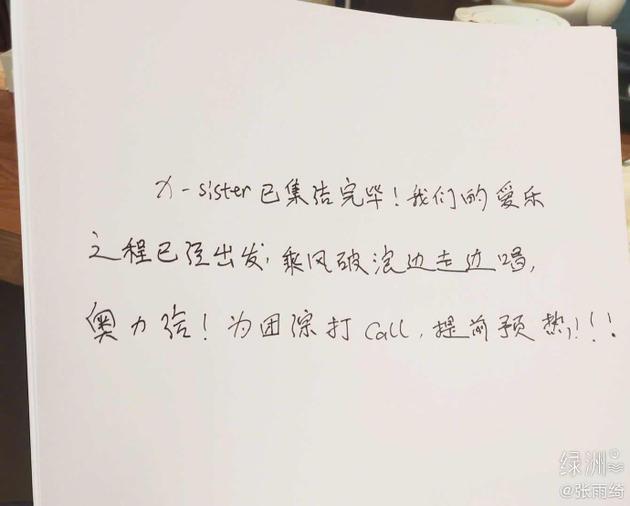 张雨绮为团综打call