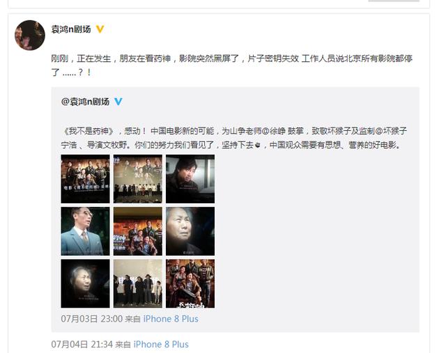 网友爆料《我不是药神》放映中突黑屏