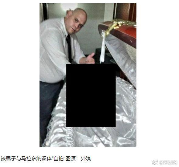 殡仪馆工作人员晒与马拉多纳遗体自拍