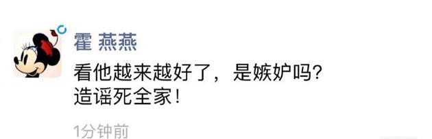 杜江出轨 霍思燕朋友圈辟谣:是嫉妒吗?