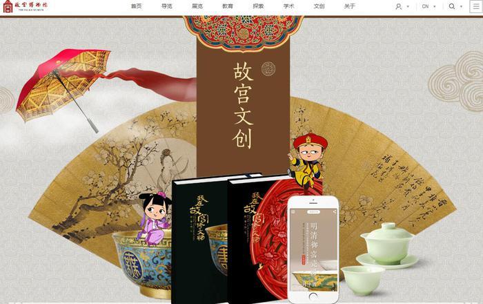 故宫博物院官网文创页面