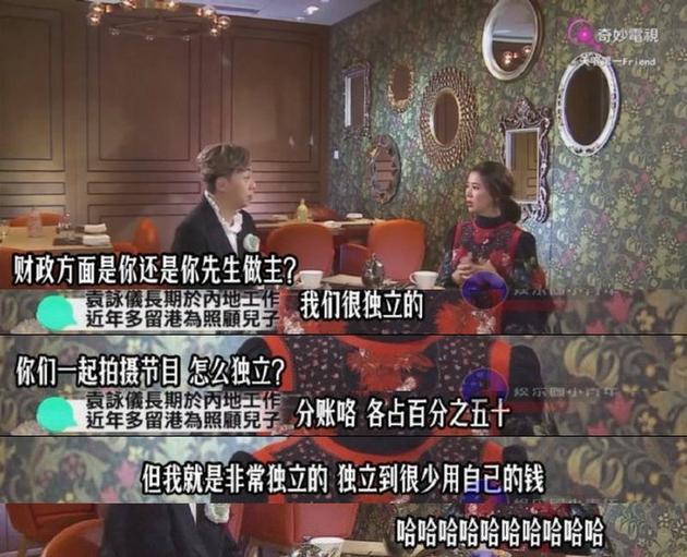 袁咏仪自曝经济独立