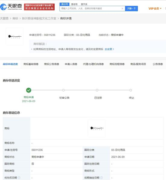"""蔡徐坤工作室申请注册""""情人""""商标"""