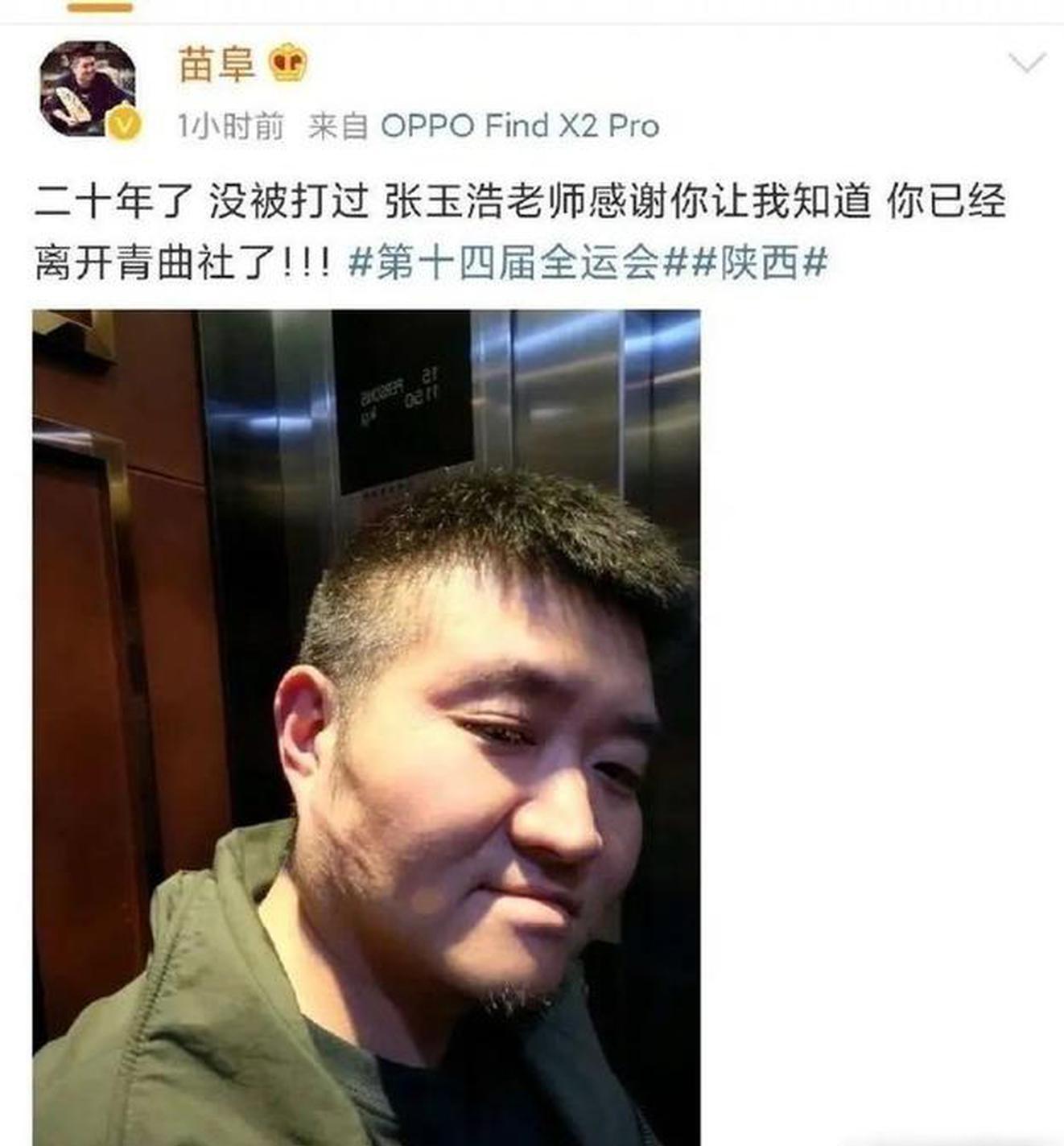 苗阜晒脸部抓伤照自曝被张玉浩打 后又删除微博