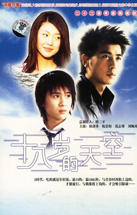 《十八岁的天空》海报