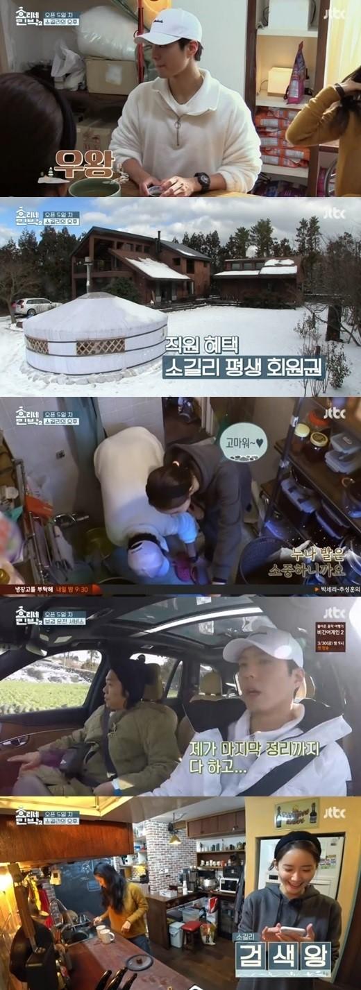 《孝利家民宿2》创JTBC娱乐节目最高收视纪录