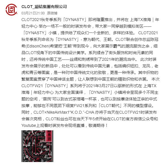 陈冠希品牌微博