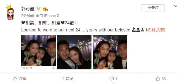 郭可盈晒照庆与林文龙相爱二十四年