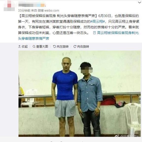 """高云翔方否认退还""""巴清传""""片酬 辟谣""""保释现身""""照"""