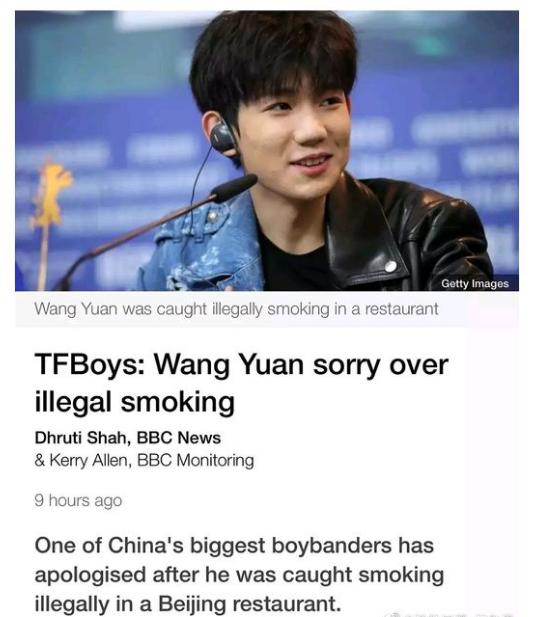 BBC报道王源吸烟事件