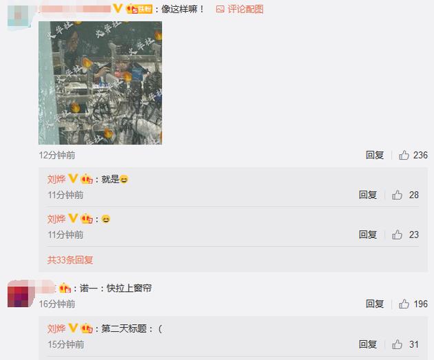 刘烨和网友互动