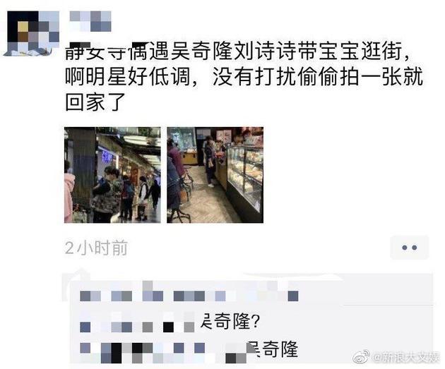 曝吴奇隆夫妇带儿子逛街 刘诗诗造型低调身姿笔直