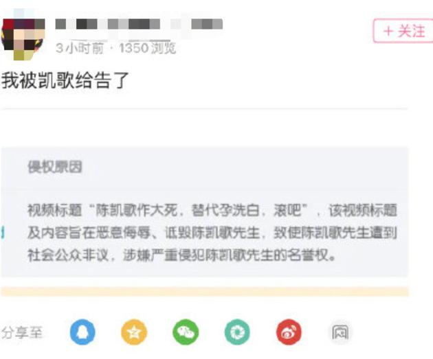 多名视频博主被陈凯歌方举报 话术理由为复制黏贴