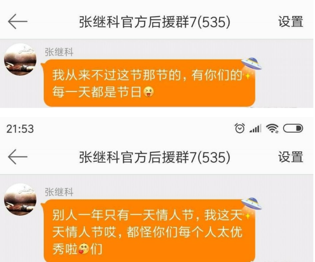 网曝张继科粉丝群聊记录