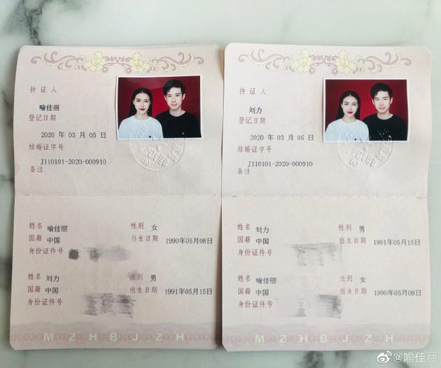 11届快女喻佳丽宣布结婚 刘忻段林希等好友送祝福