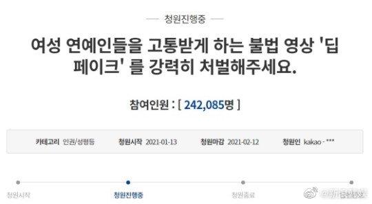 韩网友请愿抵制换脸合成视频