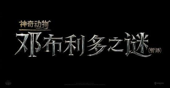 《神奇动物3》副标题正式定名为《邓布利多之谜》