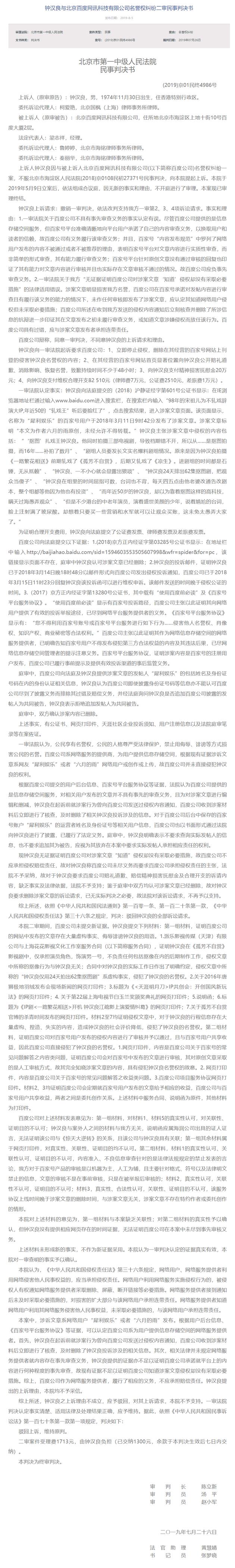 北京法院审判信息网的二审裁判文书