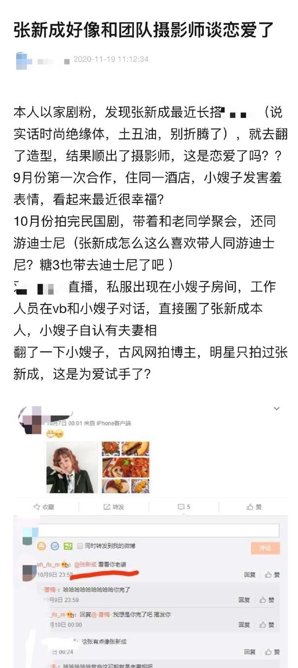 网曝张新成与团队摄影师疑似恋爱 女生发文否认