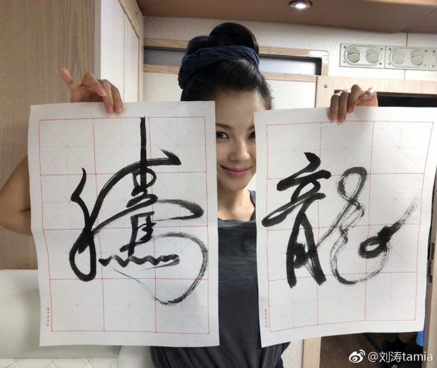 刘涛展示书法作品