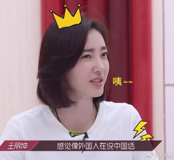 王丽坤唱rap