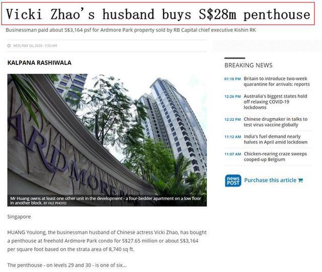 赵薇夫妇被曝在新加坡买过亿公寓
