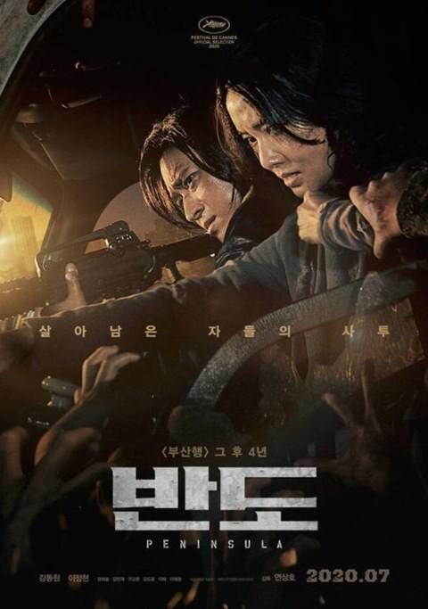《半岛》蝉联韩国票房冠军 即将突破250万盈利点
