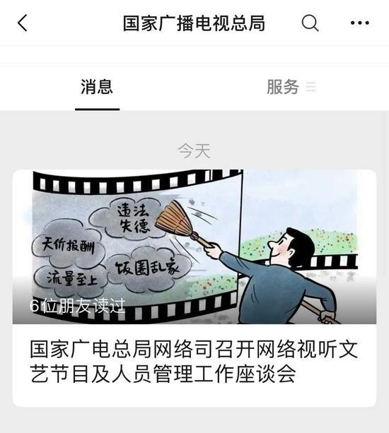 广电总局:抵制违法失德艺人利用网络平台发声出镜