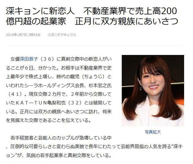 日媒曝光深田恭子新恋人 两人正月已见过双方亲属