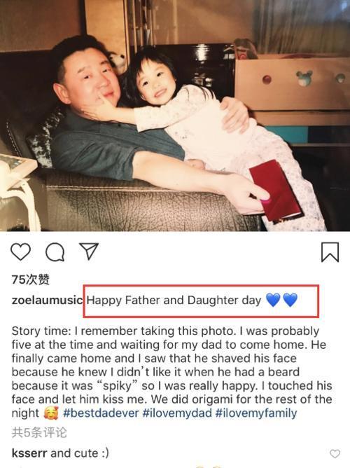 女儿刘秀盈晒父女合照表白刘銮雄:我爱我爸爸