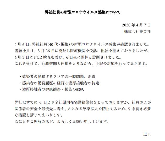 集英社宣布公司编辑确诊新冠 感染者楼层暂时封锁消毒