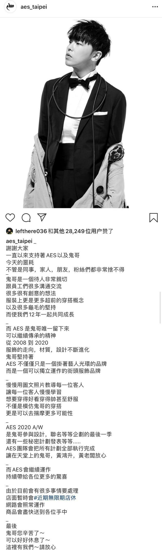 黄鸿升12年潮牌无限期休店:鬼哥唯一留下的精神