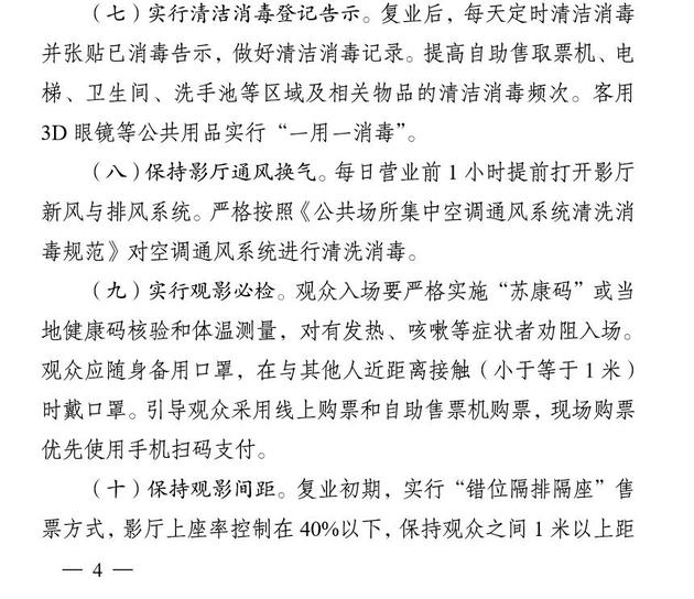 《江苏省影院复业疫情防控操作细目》