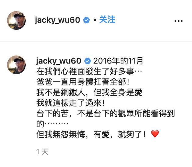 """摔车事件后 吴宗宪连发两条""""低潮文""""引网友关注"""