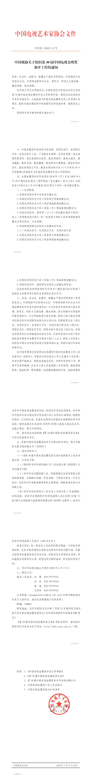 中国视协关于组织第 30 届中国电视金鹰奖参评工作的通知