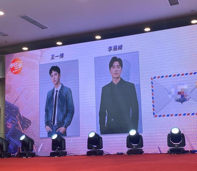 湖南卫视跨年阵容官宣 王一博李易峰姐姐团等加盟