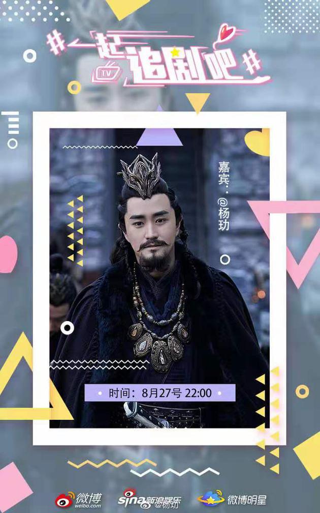 杨玏笑称《九州缥缈录》无感情戏都因吕归尘