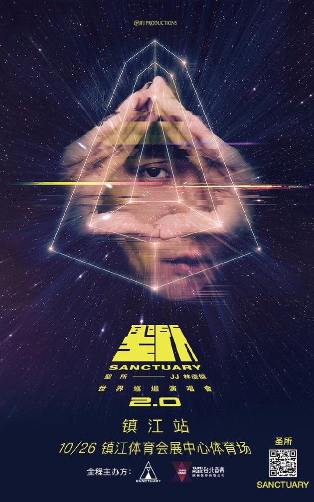 JJ 林俊杰《圣所2.0》世界巡回演唱会 镇江站