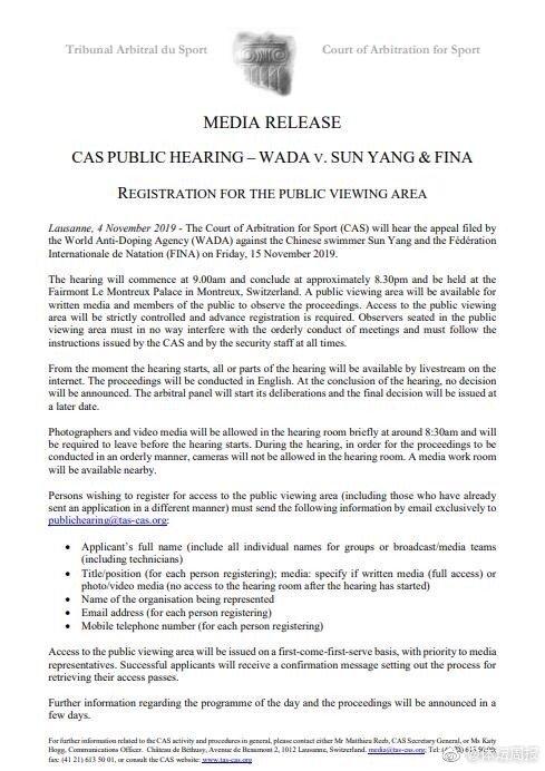 国际体育仲裁法庭(CAS)发布通知