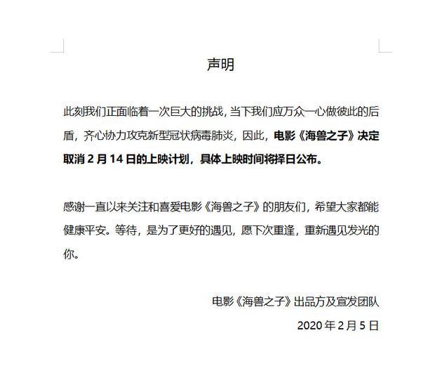 《海兽之子》撤出情人节档 新档期待定