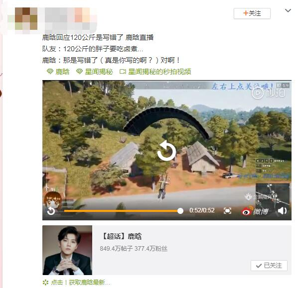 鹿晗本人回应早年报名JYP表格体重120KG