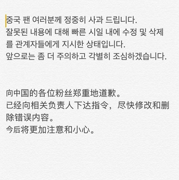 梁铉锡曾发文道歉