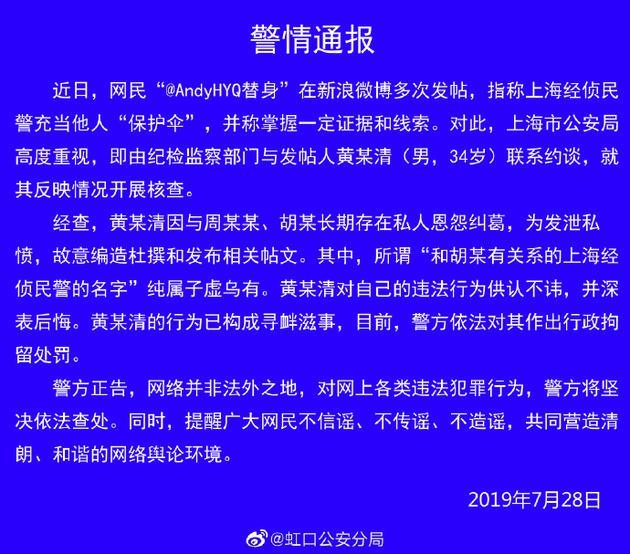 警情通报 黄毅清造谣民警为周立波充当保护伞被拘留