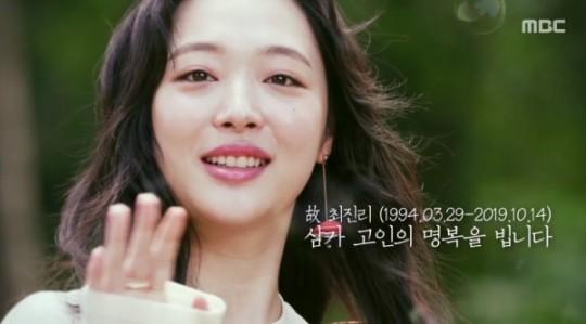 崔雪莉纪录片引发争议 韩国广电对节目审议及处罚