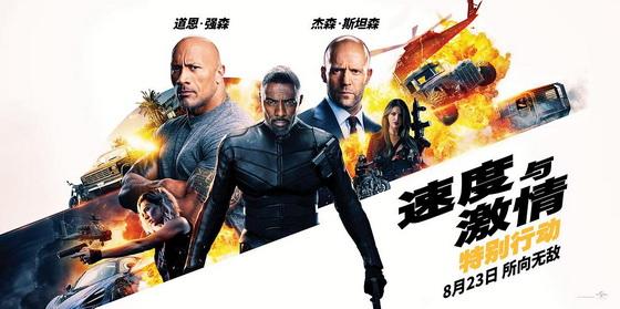 电影《速度与激情:希奇走动》海报