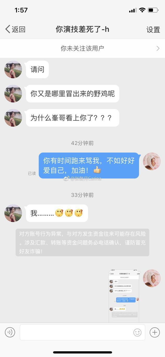 林峯绯闻女友张馨月遭网友唾骂