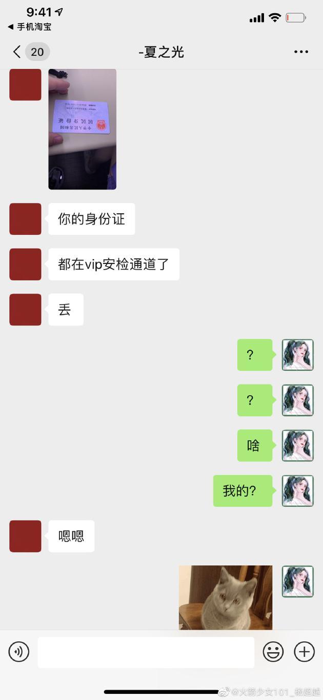 夏之光周震南机场捡到杨超越身份证