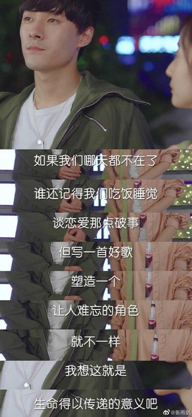 张雨剑微博配图
